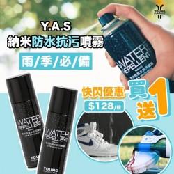 [Y.A.S] 納米防水抗污噴霧 (220ml) (買1送1)