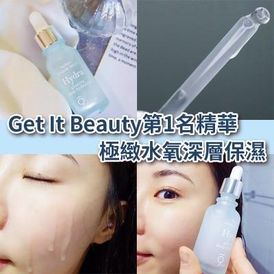 Get It Beauty第1名精華!極緻水氧深層保濕