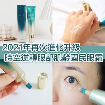 2021年再次進化升級!時空逆轉眼部肌齡國民眼霜