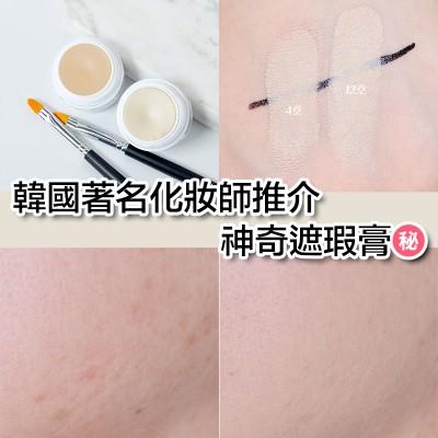 韓國著名化妝師推介!神奇遮瑕膏