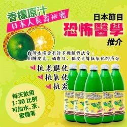 台灣100%香檬原汁 300ML